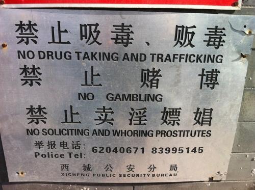 Beijing-lake