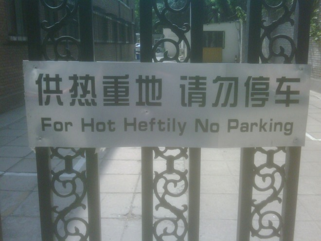 for hot heftily no parking