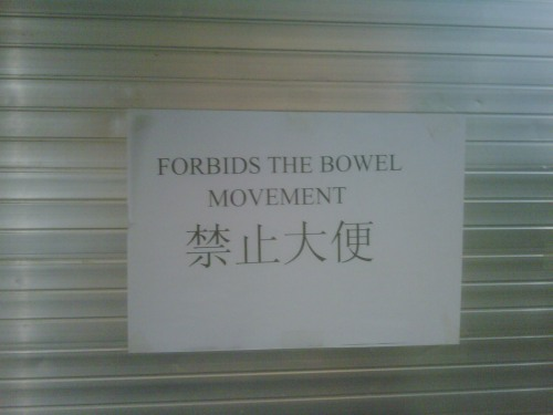 forbids the bowel movement