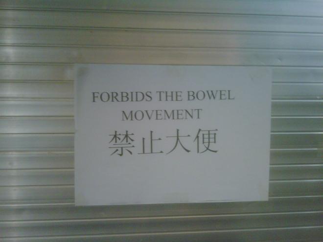 forbids the bowel movement