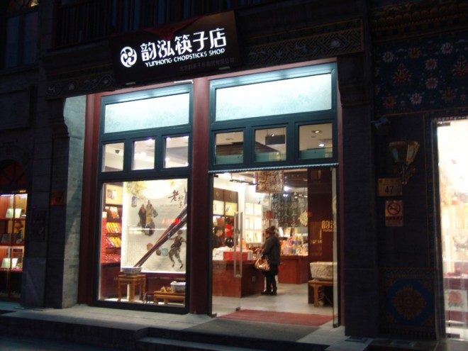 chopstick-shop in qianmen