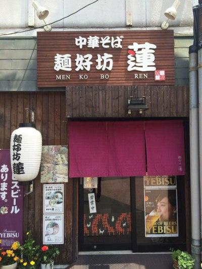 noodle-shop-inari
